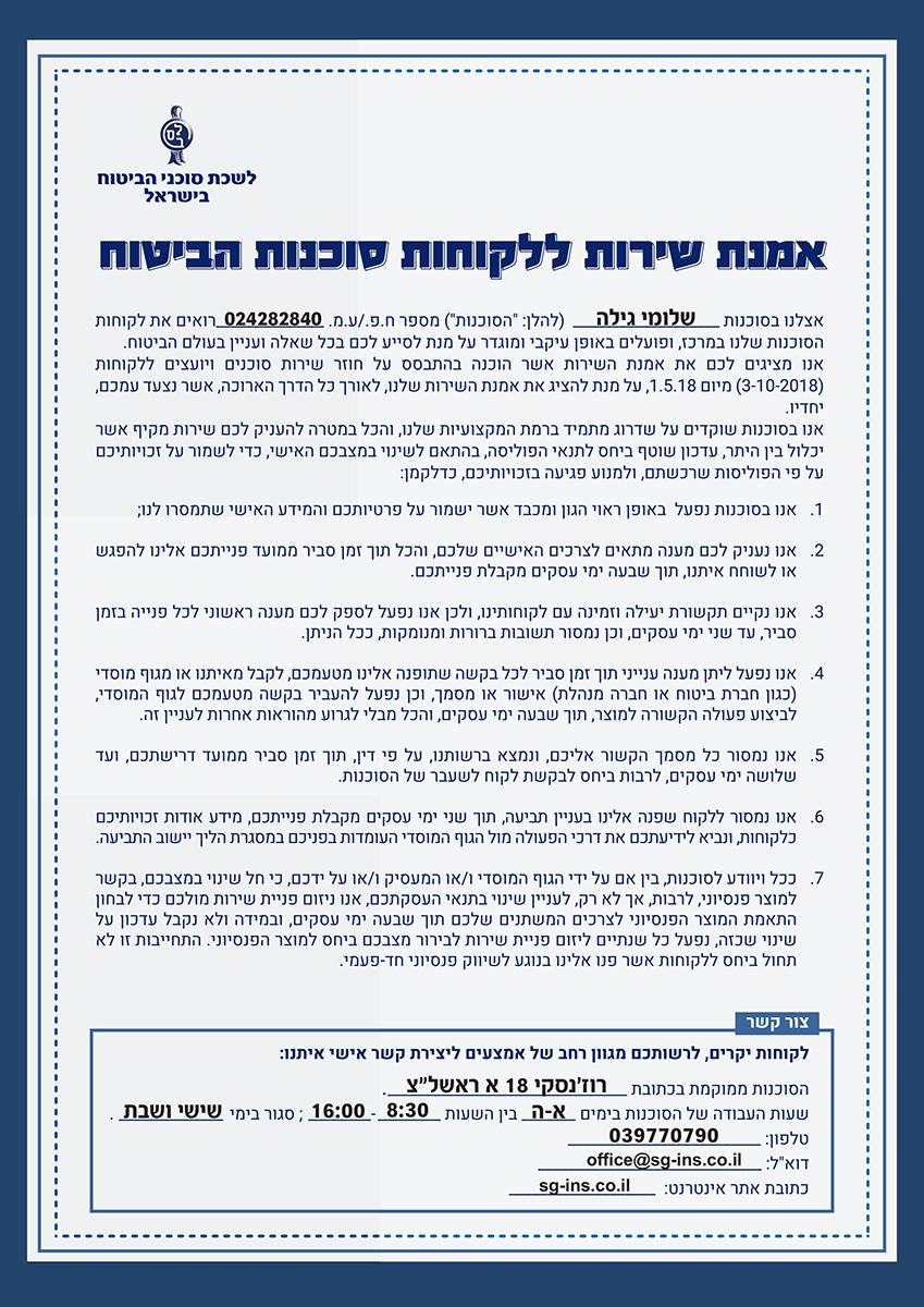 אמנת שירות ללקוחות סוכנות הביטוח - לשכת סוכני הביטוח בישראל